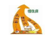 天津敬老院:缓慢病防治常识宣传