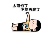 天津养老院:肥壮的10大危害!你还要持续胖下去吗